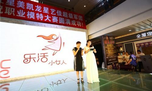 乐活小女人创始人郑抒颖女士 为2019世界职业超模大赛福建赛区选手颁奖