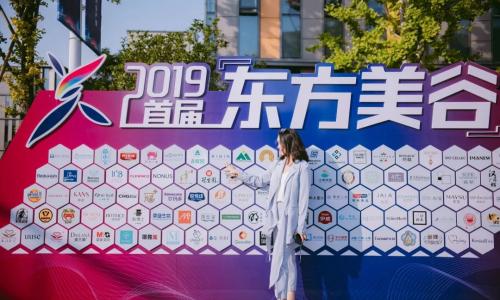 2019首届东方美谷品牌展盛大开幕,源槿携全系产品火爆来袭!