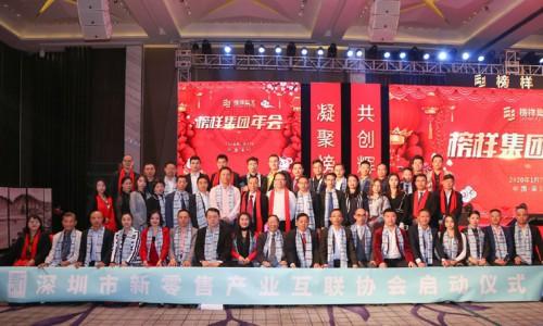 深圳市新零售产业互联协会成立