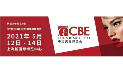 悦丽雅亮相中国美容博览会 高端科技护肤引关注
