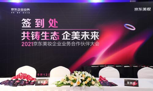 """京东美妆企业业务合作伙伴大会举办 启动""""企美计划""""共谋新生态"""
