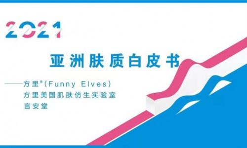 方里Funny Elves《亚洲肤质白皮书》发布,解析亚欧肤质差异